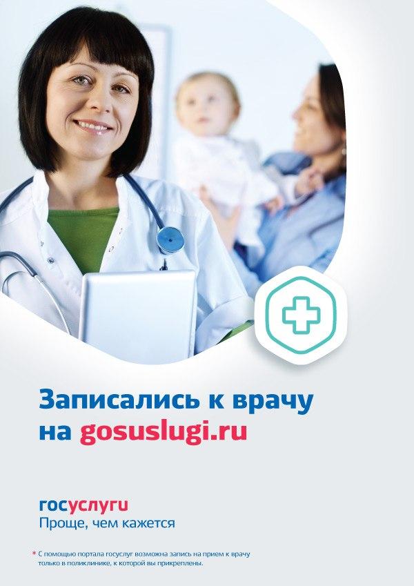 Детская поликлиника на никитина телефон